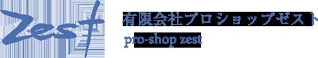 長野市総合美容ディーラー有限会社プロショップゼストロゴ